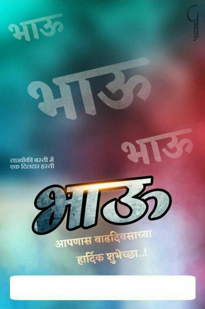 Happy Birthday Banner In Marathi Download Happy Birthday Photos