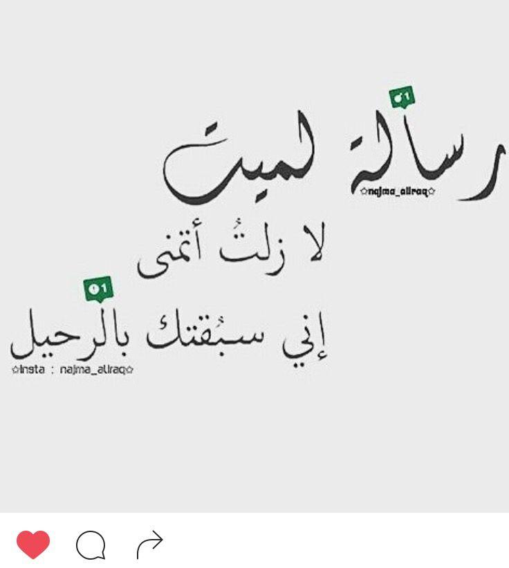 رحمه الله عليك ابى Quotes Words Arabic Words