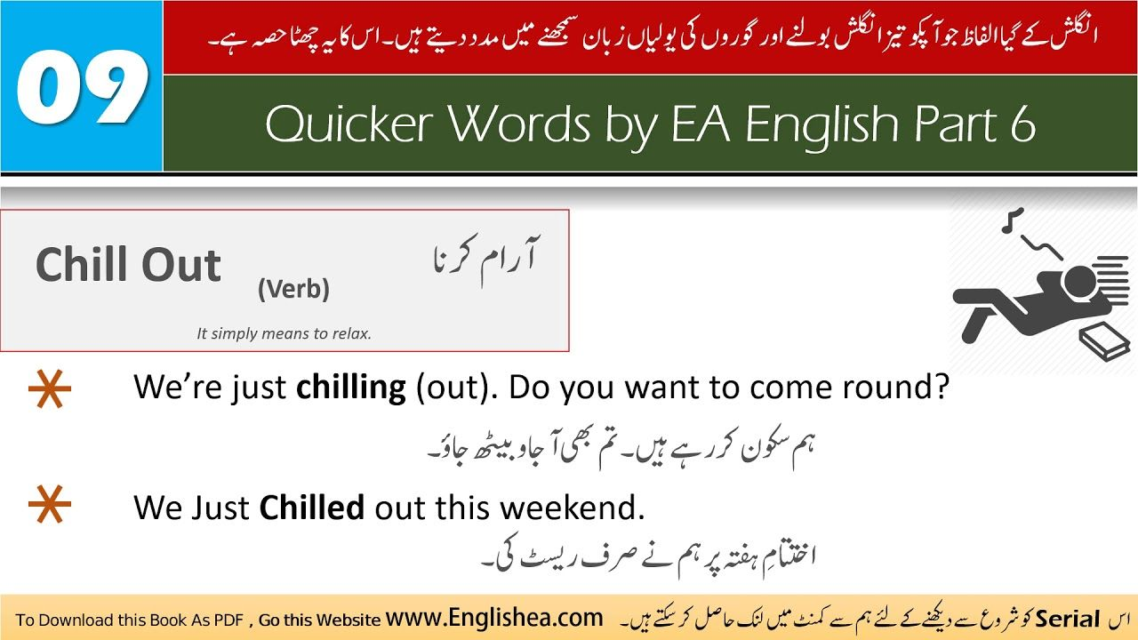Chill Out Meaning In Urdu Hindi Definition Pronounce Pronunciation Of English Word Meaning Words English Words