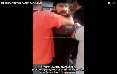 ΕΛΛΗΝΙΚΗ ΔΡΑΣΗ: ΑΙΣΧΟΣ : 4 Ασφαλίτες τράβαγαν τον κληρικό από τα μ...
