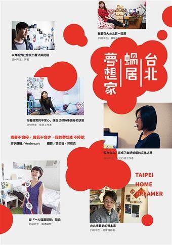 Image result for 台北蝸居夢想家 書