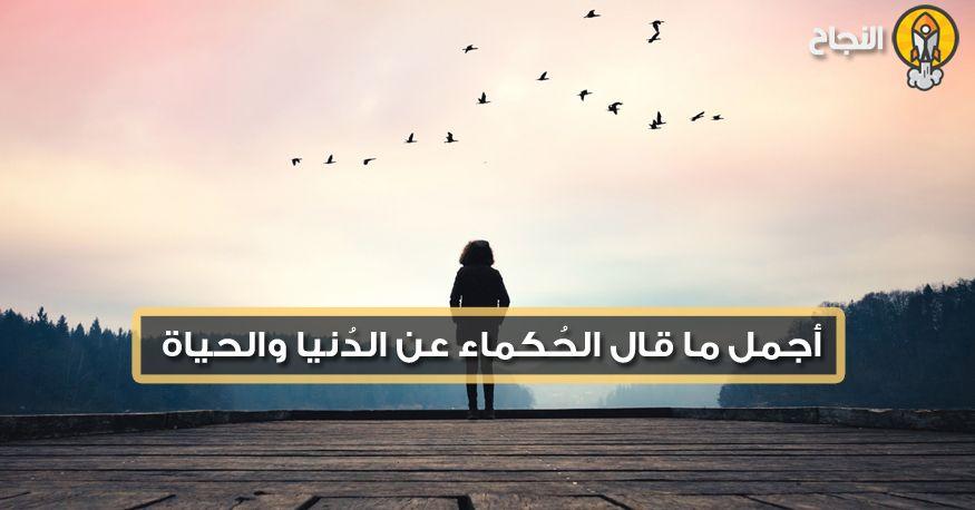 أجمل ما قال الح كماء عن الد نيا والحياة Movie Posters Screenshots Poster