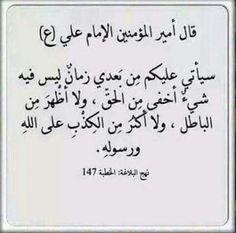 3 تغريدات الوسائط عن طريق دجلة الناصري Dijla85 تويتر Islamic Love Quotes Ali Quotes Words Quotes
