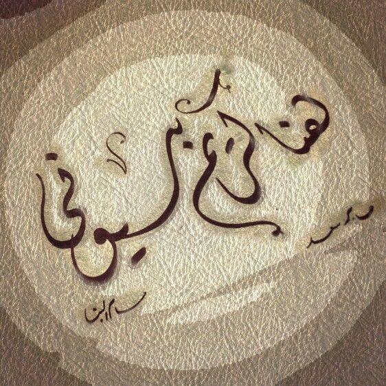 هناء كريم Arabic Calligraphy Calligraphy Art