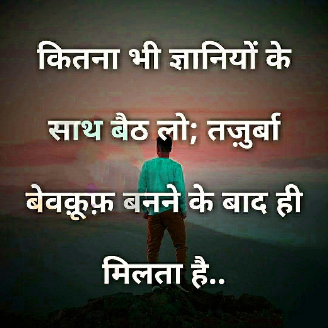 Best 1256 Hindi Life Quotes Whatsapp Dp And Profile Pics Status Download Life Quotes Good Life Quotes Hindi Quotes Images