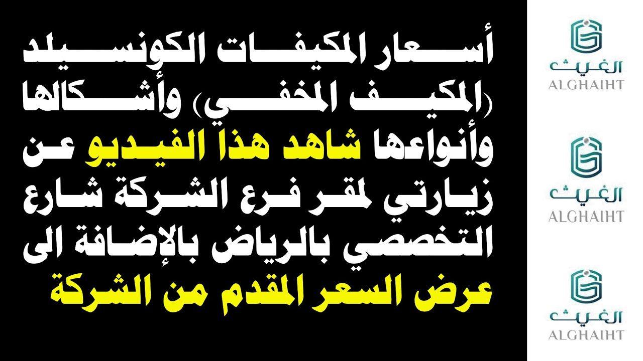 زيارة معرض ماجد الغيث للتكييف والحديث عن التكييف المخفي والسبليت وعن الأ Math Arabic Calligraphy Calligraphy