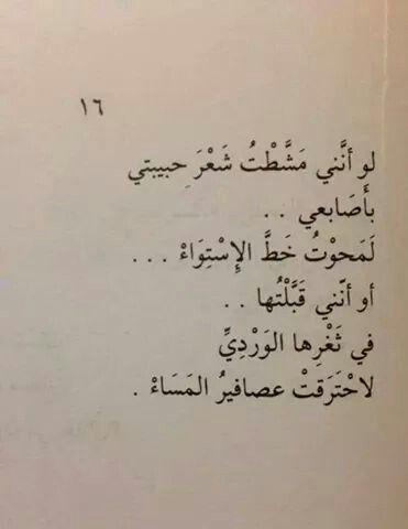 مشطت شعر حبيبتي Quotes For Book Lovers Arabic Quotes Romantic Words