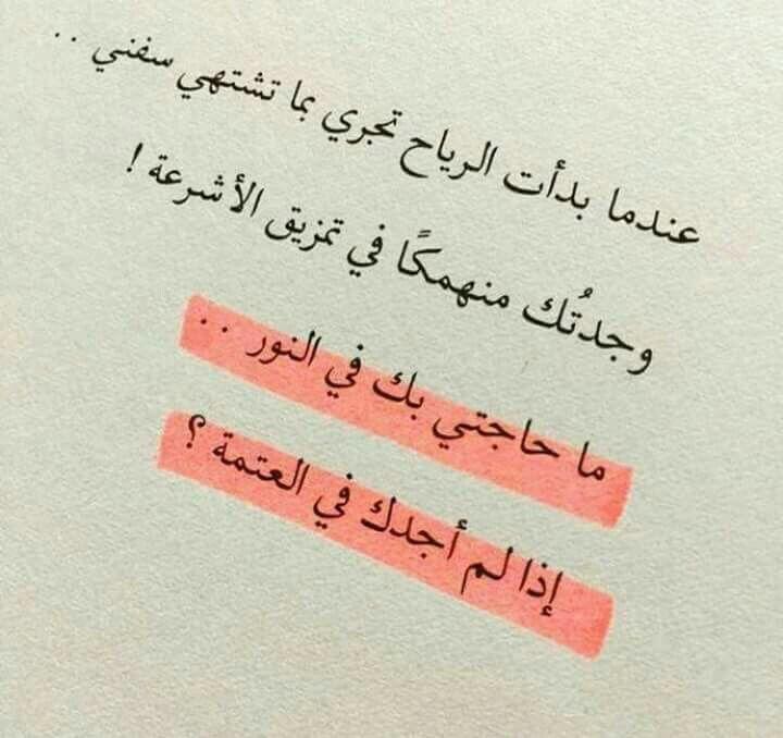 ما حاجتي بك في النور إذا لم اجدك في العتمه ندى ناصر في كل قلب مقبره Words Quotes Pretty Quotes Good Vibes Quotes