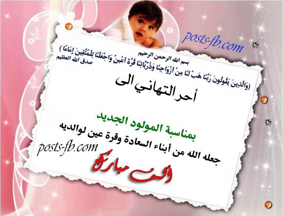 عبارات تهنئة بالمولود الجديد 2016 عبارات تهنئة اسلامية بالمولود الجديد Congratulations Baby Congratulations Post