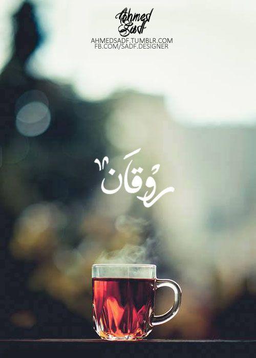 #Design #كلمات #عربي #روقان #Cup #Tea