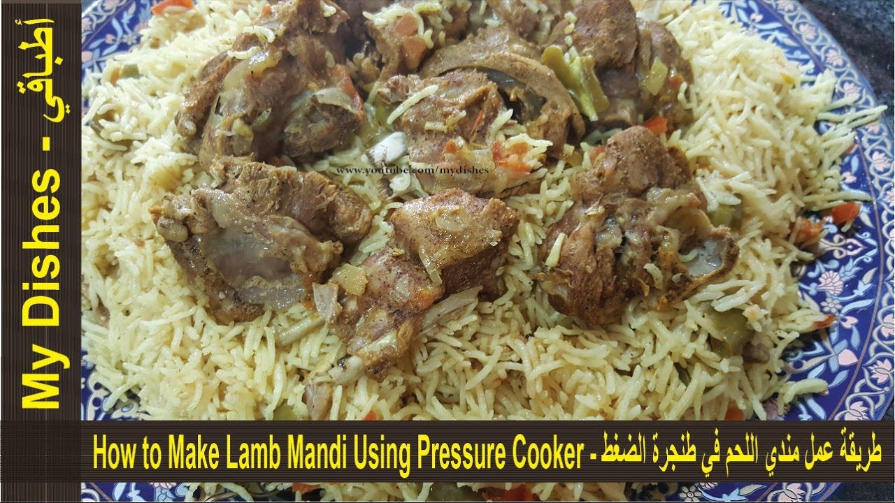 طريقة عمل مندي اللحم في طنجرة الضغط How To Make Lamb Mandi Using Pressure Cooker Youtube Rib Recipes Palestinian Food Recipes