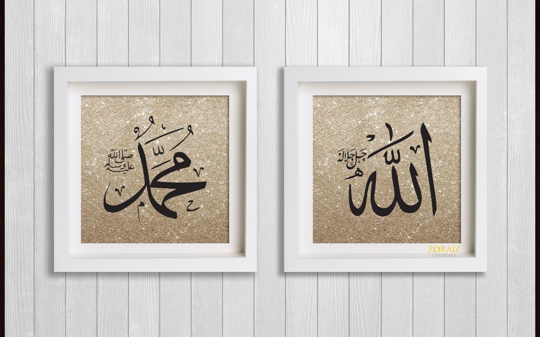 Allah Muhammad (pbuh) - GOLD - Arabic Calligraphy - Instant