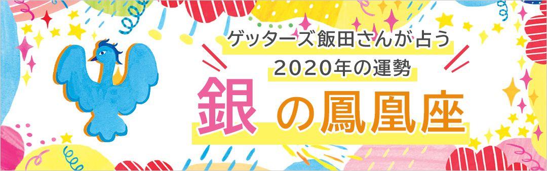 ゲッターズ飯田さんが占う 2020年の運勢 銀の鳳凰座 2020