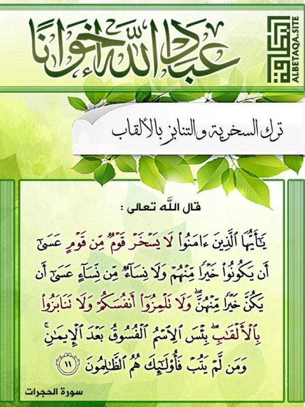 عباد الله إخوانا ترك السخرية والتنابز بالألقاب Prayer For The Day Islamic Quotes Quran Islam