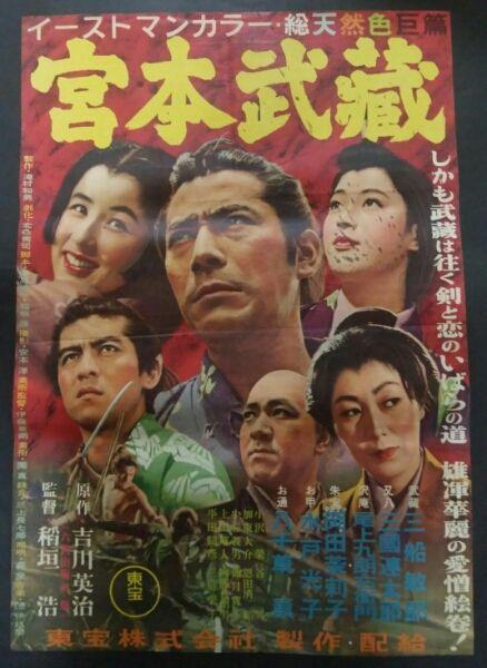 宮本武蔵 1954年(昭和29年)東宝...