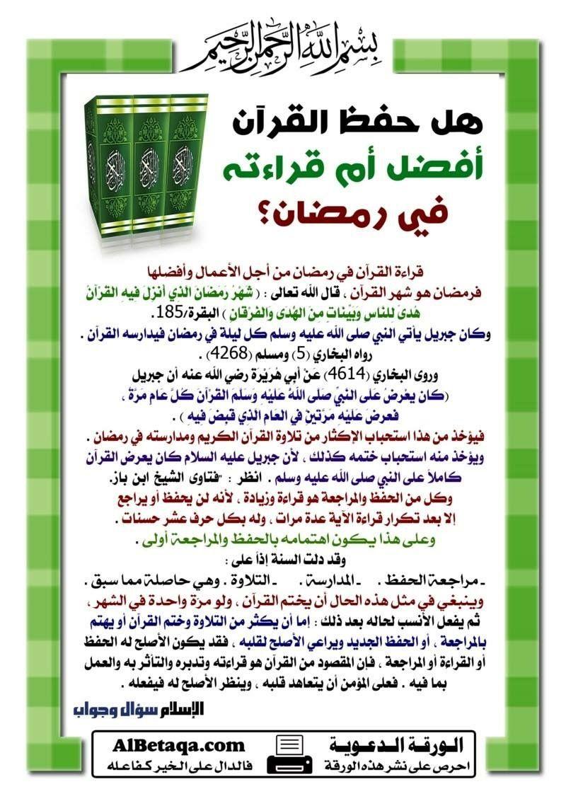 Desertrose قراءة القرآن الكريم في رمضان Quran Tafseer Islamic Teachings Tafsir Al Quran