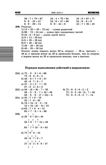 Итоговые работы математика 3 класс только новые учебники.