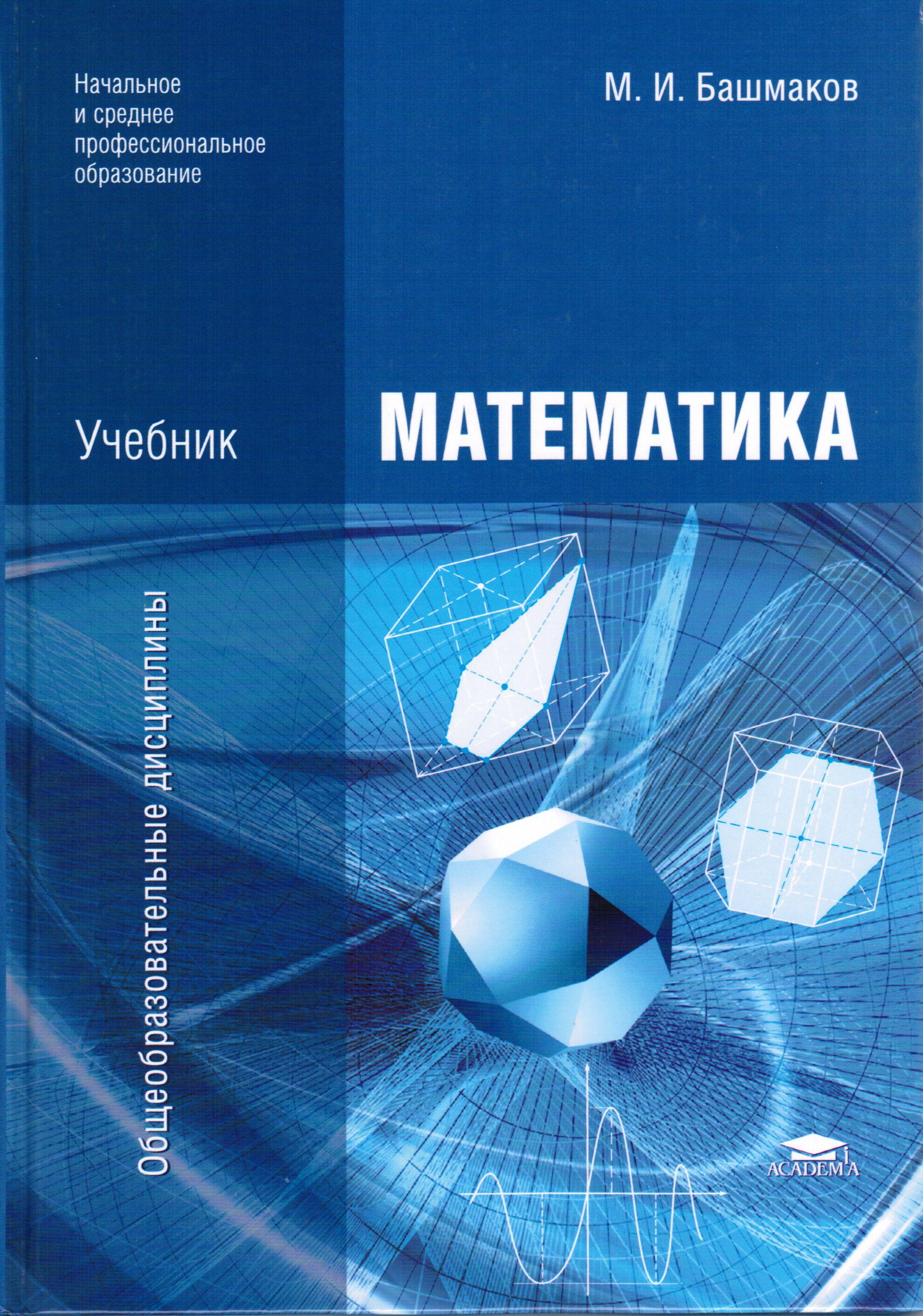 монтаже картинка книг по математике поступают продажу постепенно