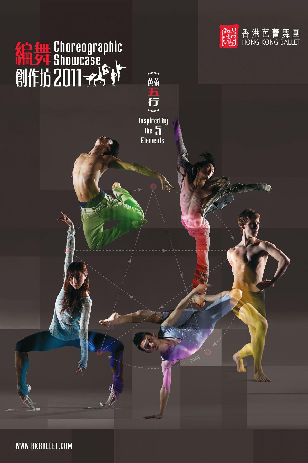 Hong Kong Ballet poster Ballet posters, Dance poster