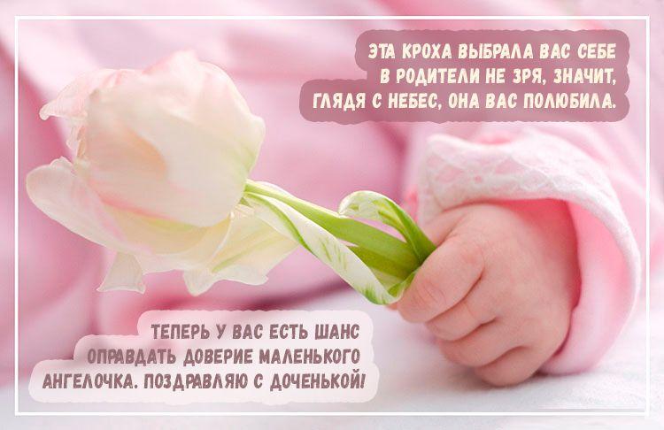 Поздравления родителям с днем рождения доченьки своими словами