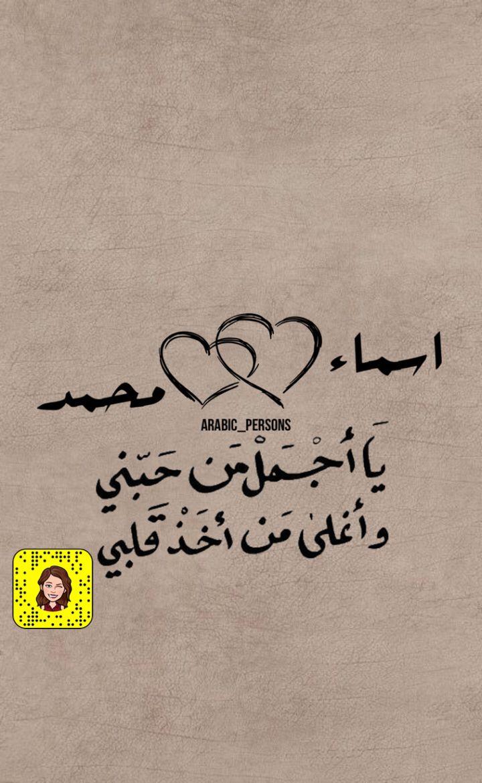 اسم اسماء و محمد