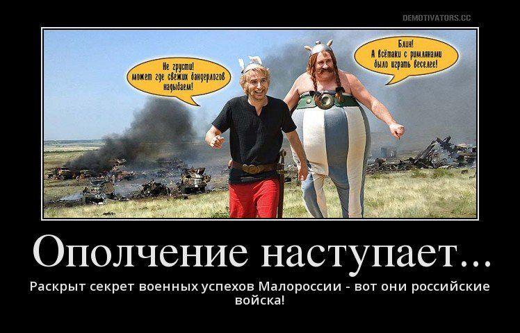 демотиваторы украина против россии является