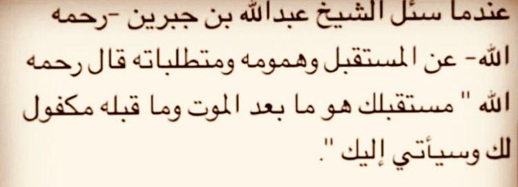المستقبل Words Prayers Arabic Calligraphy