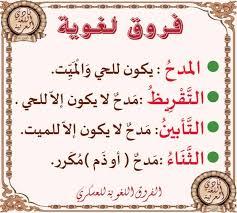 فروق لغوية نادي اللغة العربية Facebook Beautiful Arabic Words Words Quotes Arabic Language
