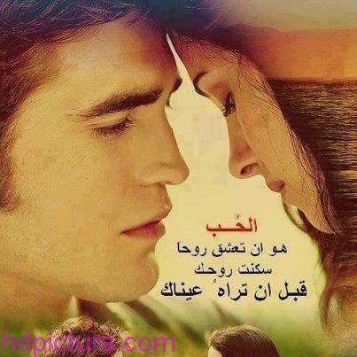 كلام في الحب 2017 صور اجمل كلام حب رومانسي للعشاق Arabic Love Quotes Love Quotes Talk About Love