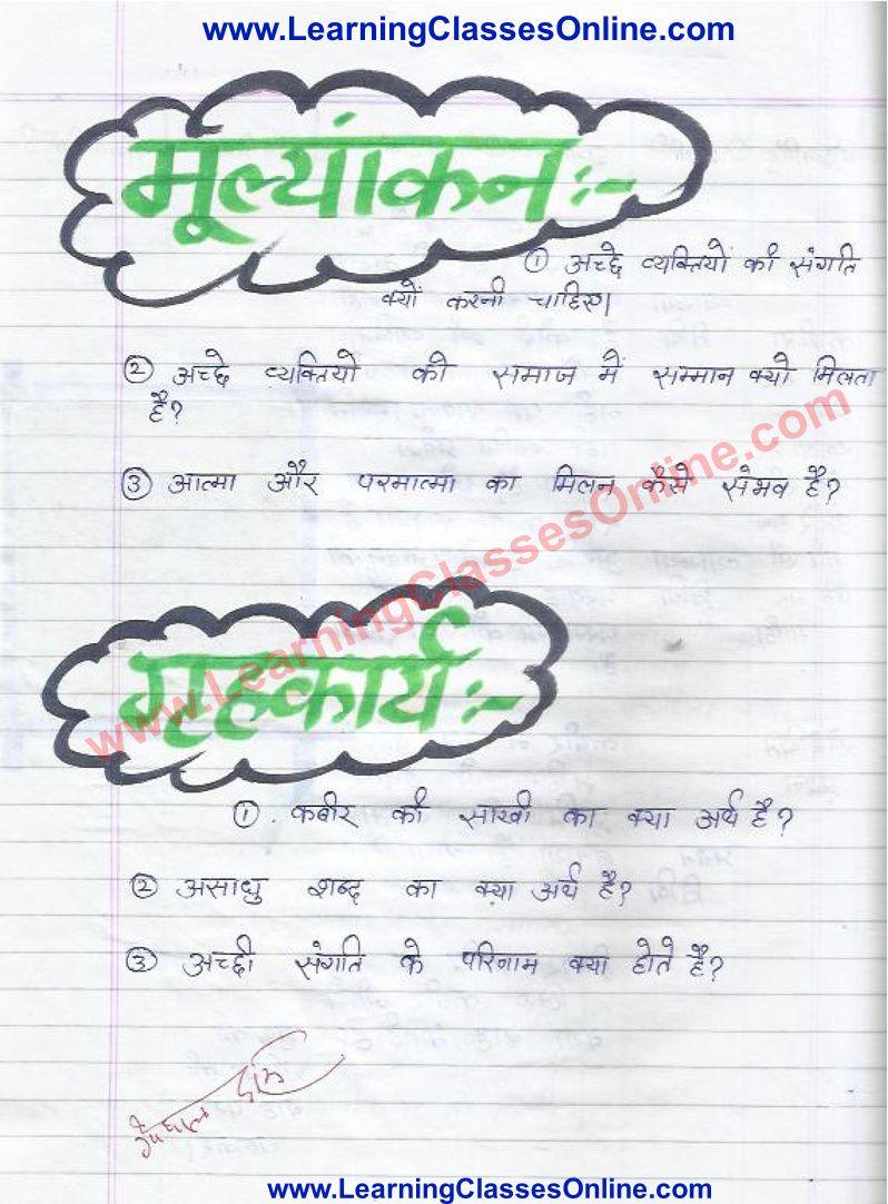Hindi Lesson Plan On Kabir Ki Sakhiya For Class 6th Learn Html Grammar Lesson Plans Css Tutorial [ 1082 x 798 Pixel ]