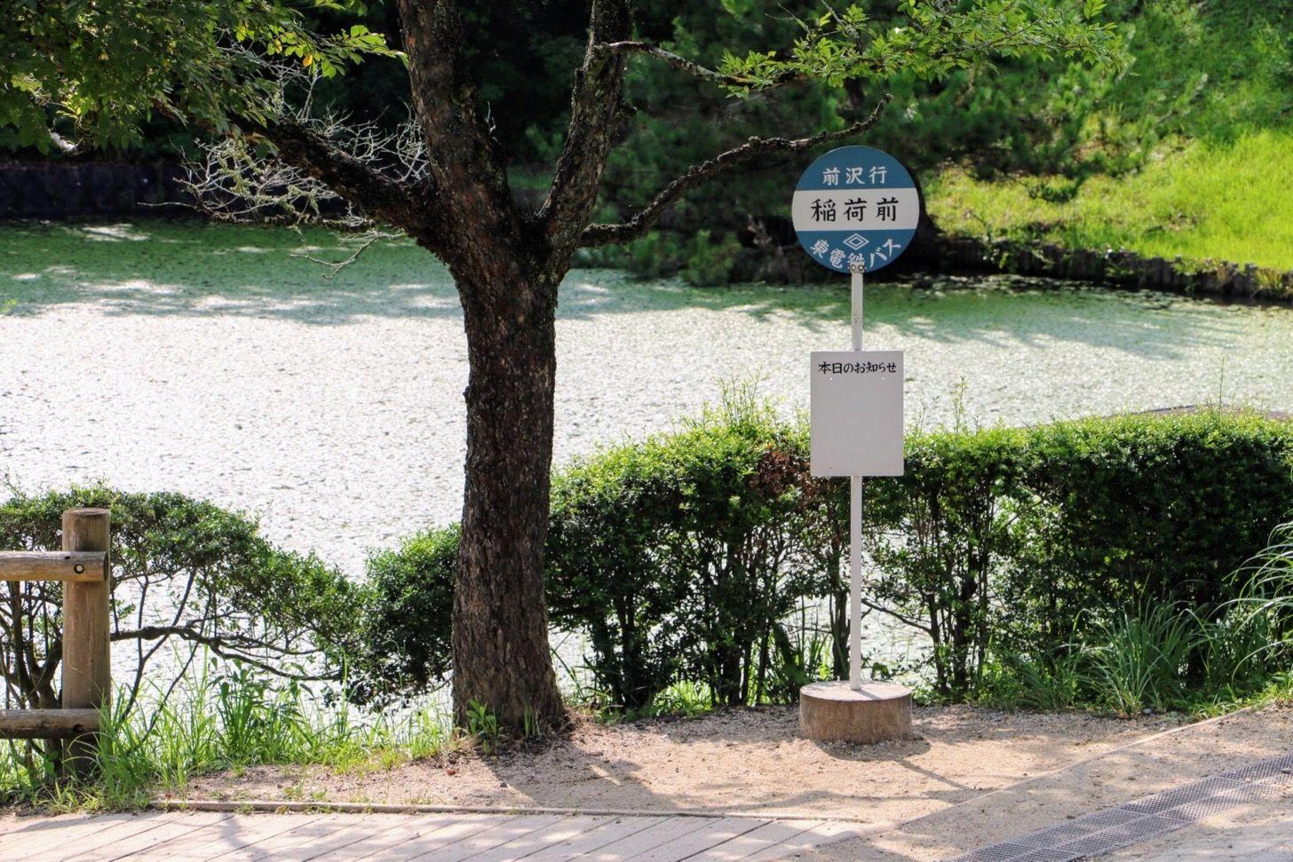 猫バスのバス停 サツキとメイの家 サツキ 東京 散歩