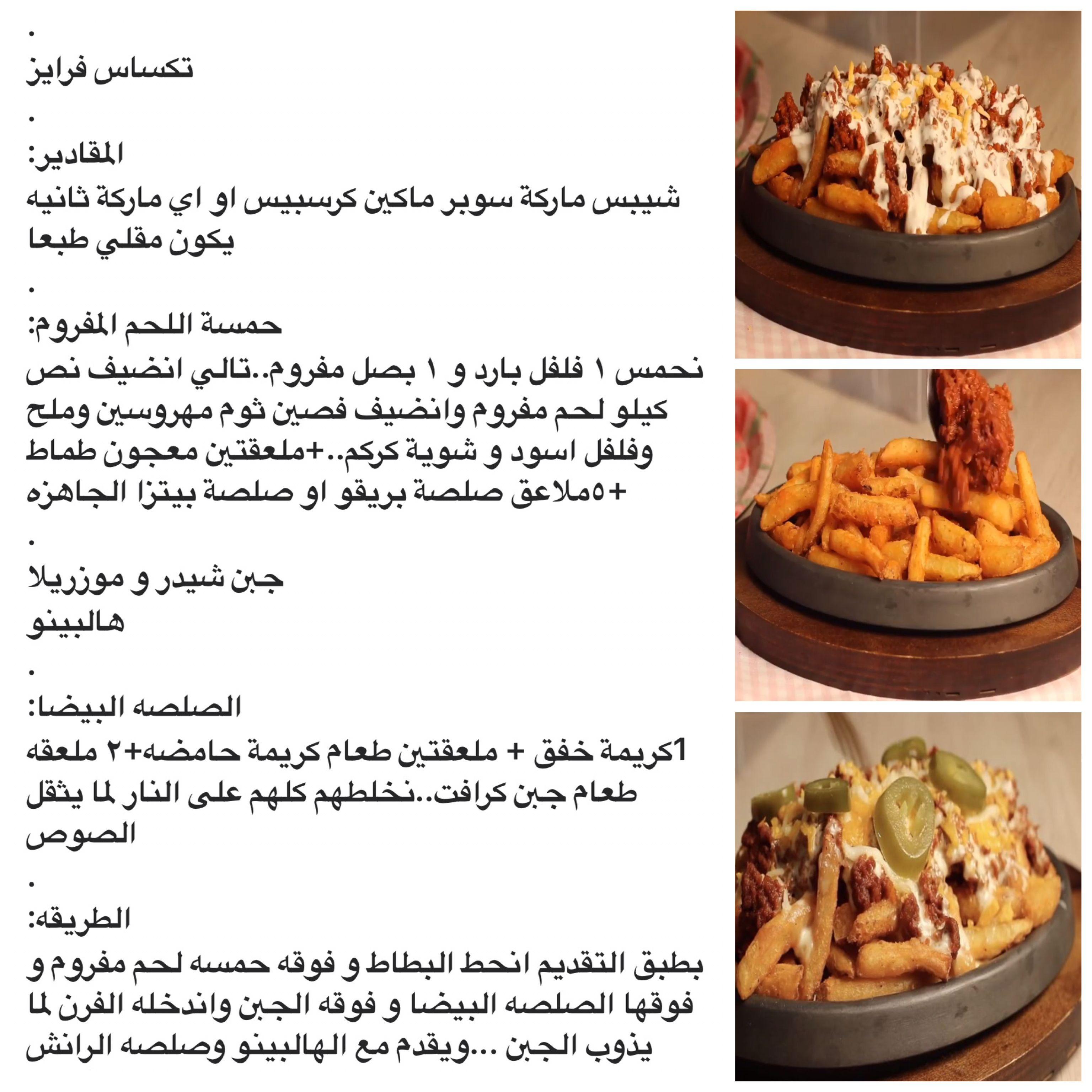 تكساس فرايز باللحم المفروم مكسيكي Recipes Food Arabic Food