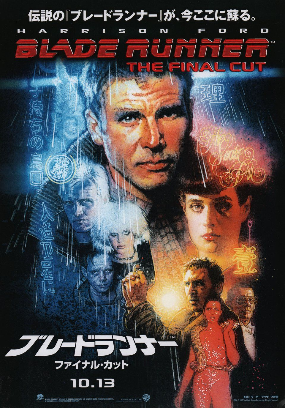 Blade Runner Daryl Hannah 24x36 Color Poster