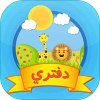 دفتري by App Trainers