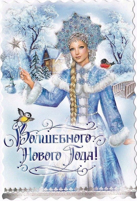 Открытка с изображением снегурочки, картинках надписями
