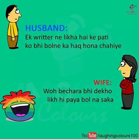 discussion between husband and wife