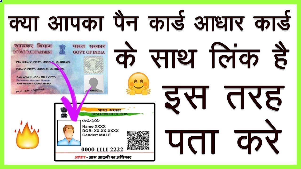 How To Check Pan Aadhaar Link Status Online In Hindi Link Pan