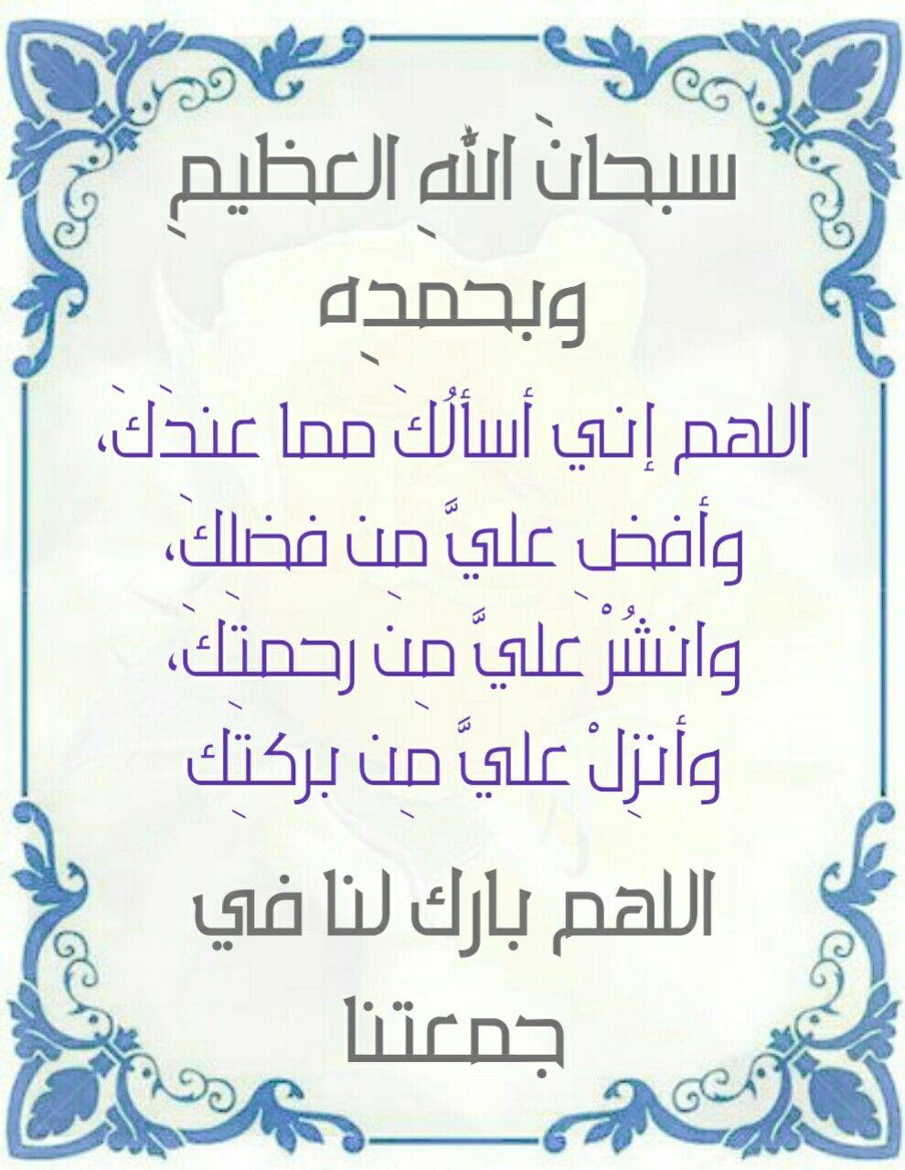 ذكر أذكار دعاء الجمعة