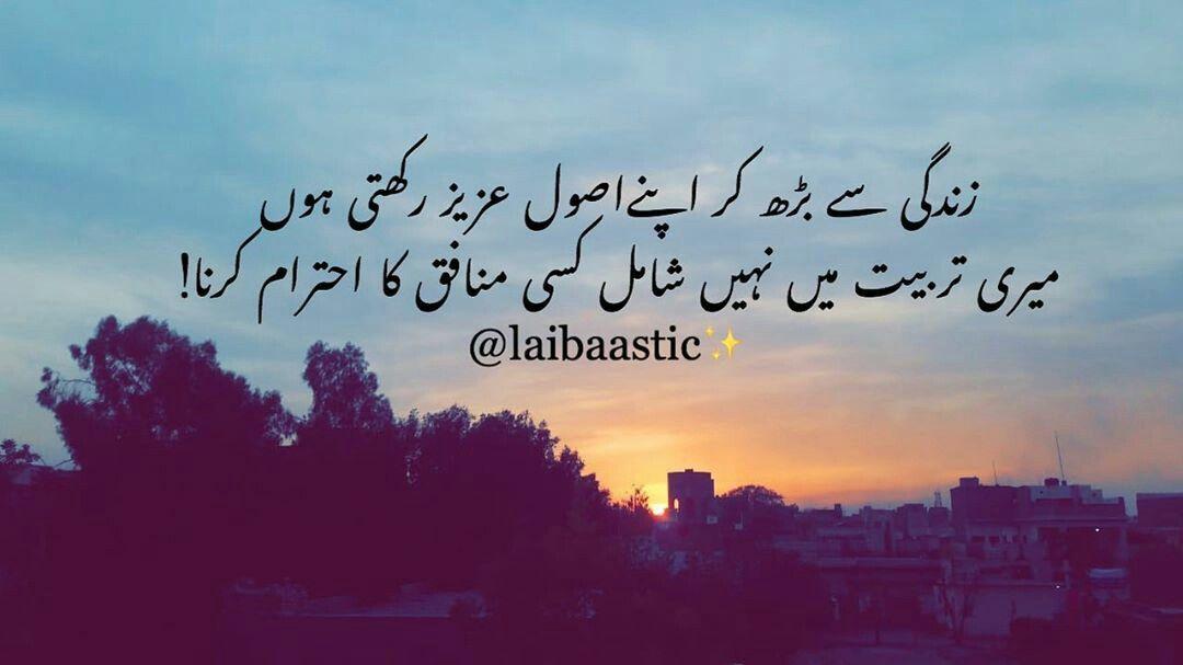 Pin by Rumaan on aesthetics   Love poetry urdu, Deep words ...