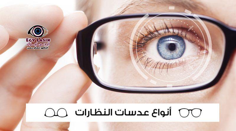 عدسات النظارات الطبية متعددة البؤر تصحح أكثر من مشكلة بصرية Egylasik Multifocal Lenses Multifocal Lenses