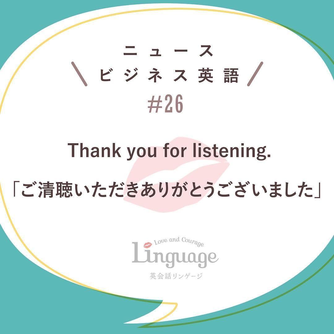 Thank You For Listening ご清聴いただきありがとうございました スピ チやプレゼンを締めくくる決まり文句です Thank You For Listening の他にも Thank You For Your Attention Tha プレゼン 英単語 ビジネス英語