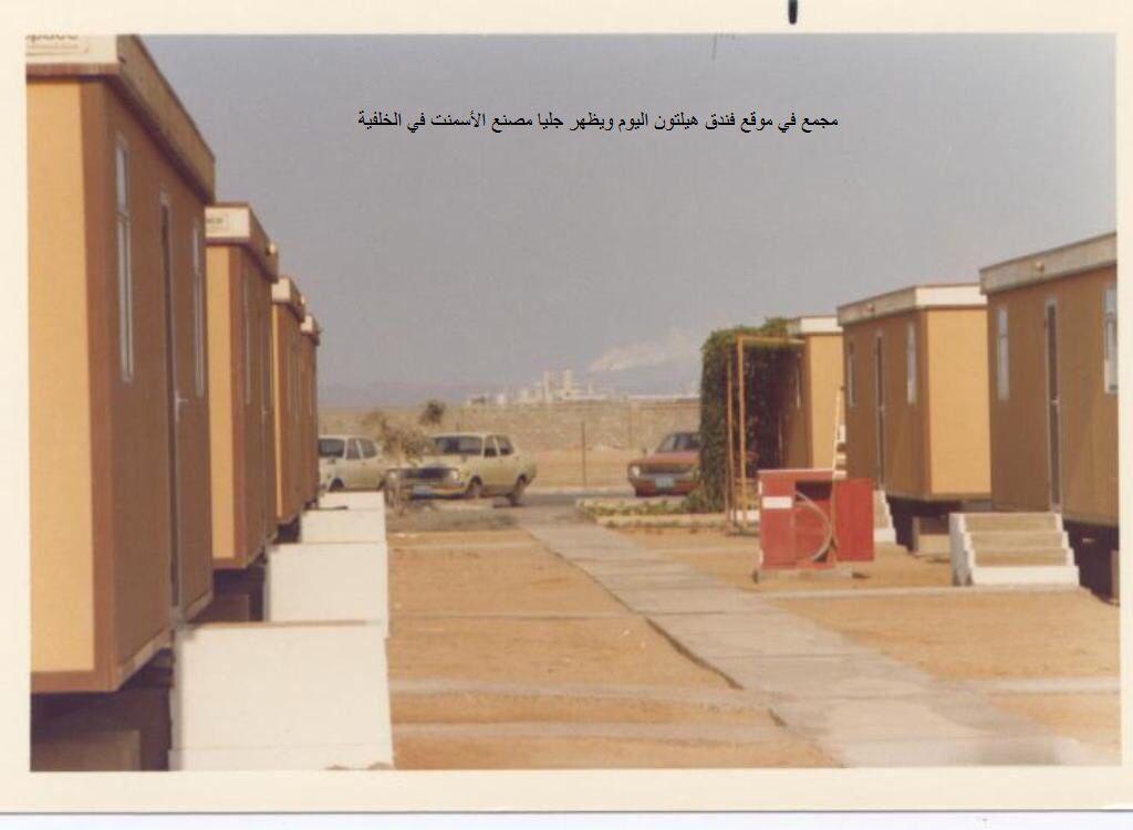 السعودية الحجاز جدة مجمع في موقع العيلتون الحالي ويظهر في الخلفية مصنع الإسمنت أيضا كلها كانت صحاري Home Decor Jeddah Decor