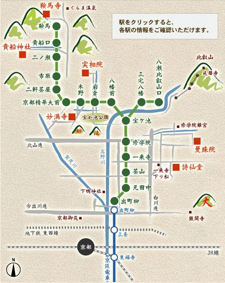 叡山電車 – 京都・洛北(比叡山、鞍馬、貴船)へ観光旅行