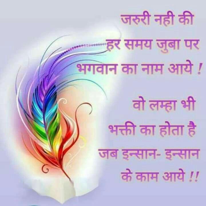 Hindi Quotes, Hindi Qoutes