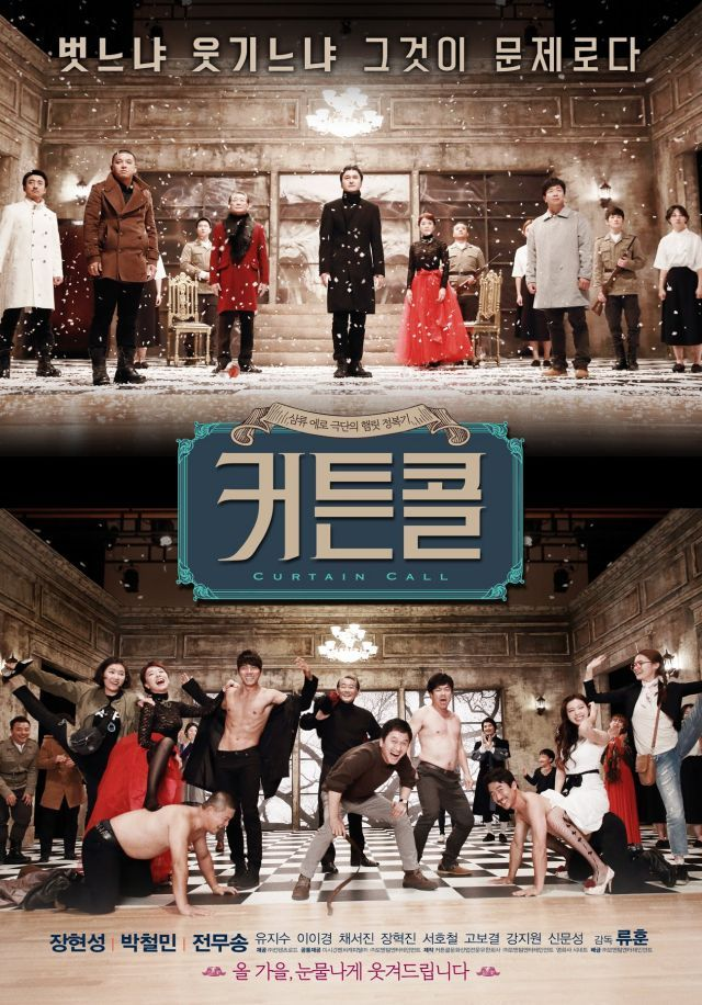 Video Official Trailer Released For The Korean Movie Curtain Call Curtain Call New Poster Korean Drama Movies