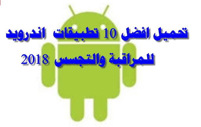 تنزيل افضل 10 تطبيقات Apps مجانية على متجر جوجل بلاي خاصة باندرويد Android لتحويل هاتفك الى هاتف خاص بالتجسس Spy و المراقبة عن Push Pin Office Supplies Office