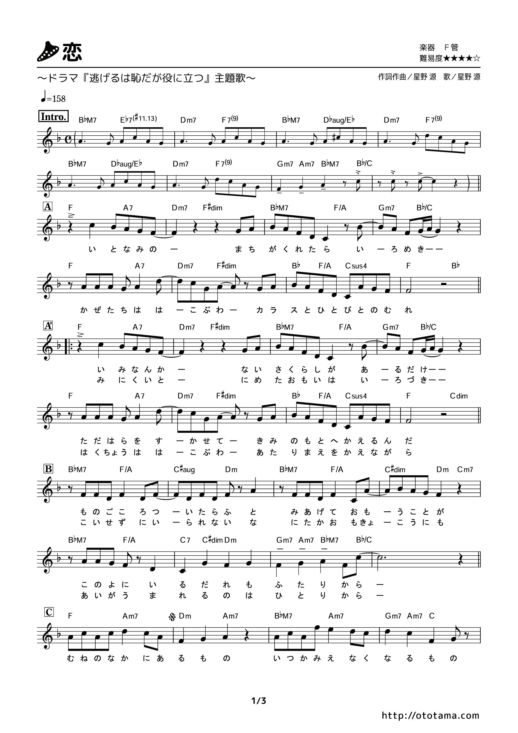 無料 楽譜 蓮華 紅 ピアノ