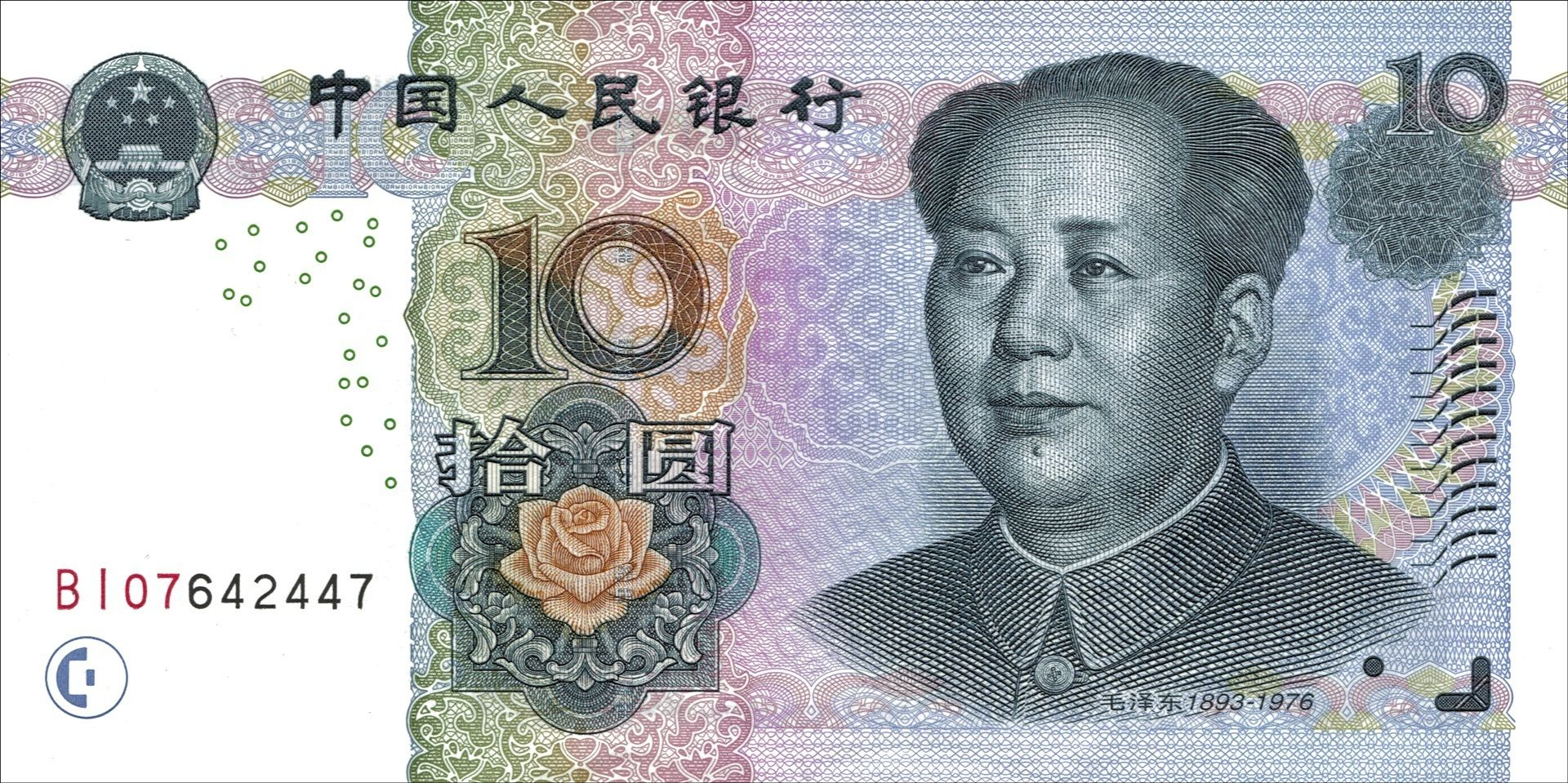 Chinese Currency Rmb Or Renminbi