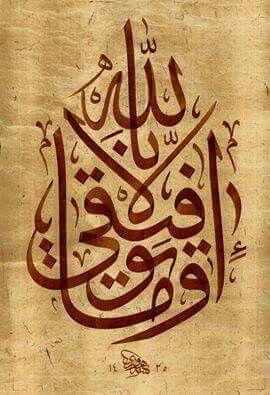 Pin By Adil Ameen On Arabic Calligraphy Islamic Calligraphy Islamic Art Calligraphy Calligraphy Art