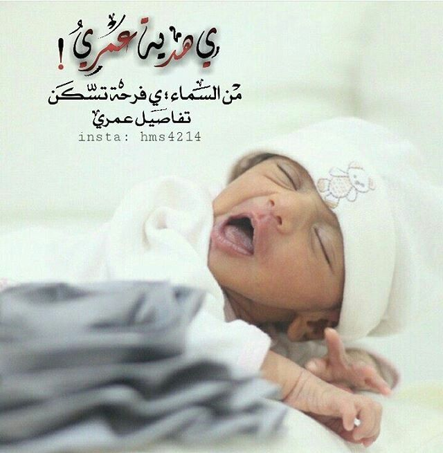 Pin By Nadoosh Nq On رمزيات مواليد Welcome Baby Boys Baby Icon New Baby Products